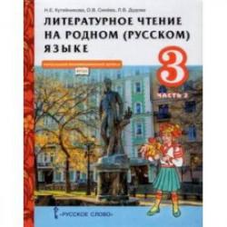 Литературное чтение на родном (русском) языке. 3 класс. Учебник. В 2-х частях. Часть 2. ФГОС