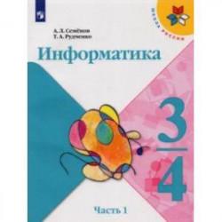 Информатика. 3-4 классы. Учебник. В 3-х частях. Часть 1