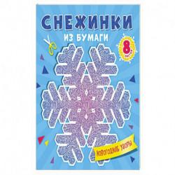 Снежинки из бумаги 'Новогодние узоры'