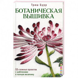Ботаническая вышивка.11 сложных проектов с шаблонами в полную величину