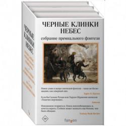Черные клинки небес комплект из трех книг
