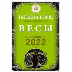 Весы. Гороскоп на 2022 год