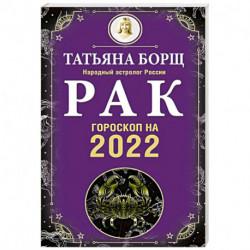Рак Гороскоп на 2022 год