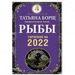 Рыбы. Гороскоп на 2022 год