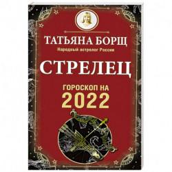 Стрелец. Гороскоп на 2022 год