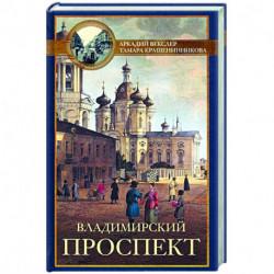 Владимирский проспект