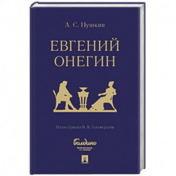 Евгений Онегин : роман в стихах