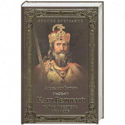 Карл Великий. Тайны престола франков