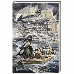 К неведомым берегам двух океанов. Рассказы о капитан-командоре Витусе Беринге и Великой Северной