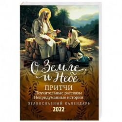 О Земле и Небе. Притчи, поучительные рассказы, непридуманные истории. Православный календарь на 2022 год