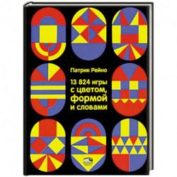 13824 игры с цветом, формой и словами