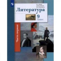 Литература. 9 класс. Учебник. В 2-х частях. Часть 1.