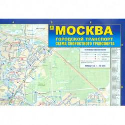 Москва. Городской транспорт. Схема скоростного транспорта. Карта