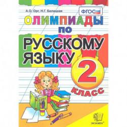 Русский язык 2 класс. Олимпиады