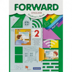 Forward English Student's Book / Английский язык. 2 класс. Учебник. В двух частях. Часть 1