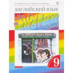 Английский язык. 9 класс. Учебник. В 2-х частях. Часть 1.