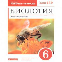 Биология 6 класс. Живой организм