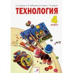 Технология. 4 класс. Ручное творчество. Учебник.
