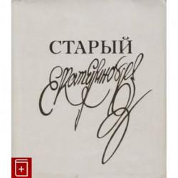 Класс резного художества. Старый Екатеринбург