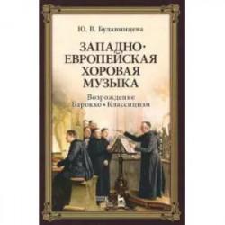 Западноевропейская хоровая музыка. Возрождение. Барокко. Классицизм. Учебное пособие