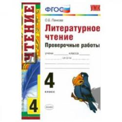 УМК Литературное чтение 4 класс. Проверочные работы