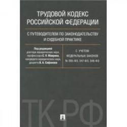 Трудовой кодекс Российской Федерации с путеводителем по законодательству и судебной практике
