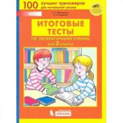 Литературное чтение 3 класс [Итоговые тесты]