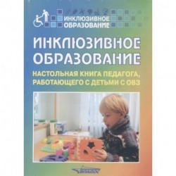 Инклюзивное образование: Настольная книга педагога