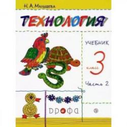 Технология. 3 класс. Учебник. В 2-х частях. Часть 2. РИТМ. ФГОС