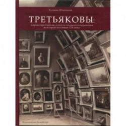 Третьяковы: мировоззренческие аспекты коллекционир