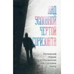Над условной чертой горизонта (поэтич.сборник)