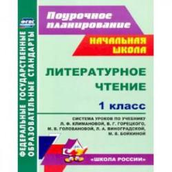 Литературное чтение. 1 класс. Система уроков по учебнику Л.Ф. Климановой