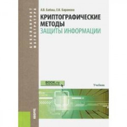 Криптографические методы защиты информации. Учебник