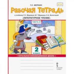 Рабочая тетрадь к учебнику Г.С.Меркина 'Литературное чтение'. 2 класс. В 2-х частях. Часть 2. ФГОС