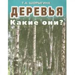 Деревья. Какие они? Книга для воспитателей, гувернеров и родителей