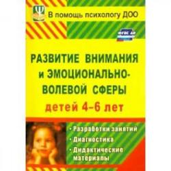 Развитие внимания и эмоционально-волевой сферы детей 4-6 лет. Разработки занятий, диагн. и дид. мат.