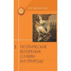 Поэтические воззрения славян на природу  в 3 томах