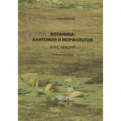 Ботаника: анатомия и морфология: курс лекций: Учебное пособие