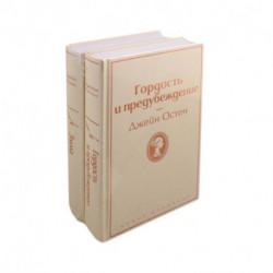 Лучшие романы Джейн Остен (комплект из 2 книг: Гордость и предубеждение и Эмма)
