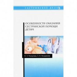 Особенности оказания сестринской помощи детям. Учебное пособие