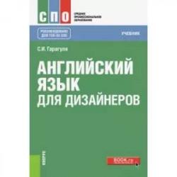 Английский язык для дизайнеров (СПО). Учебник