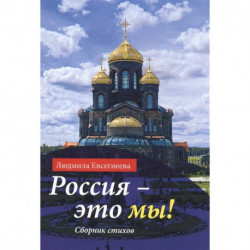 Россия - это мы! Сборник стихов