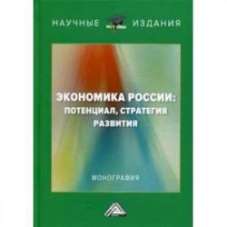 Экономика России: потенциал, стратегия развития
