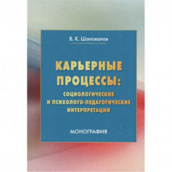 Карьерные процессы: социологические и психолого-педагогические интерпретации: