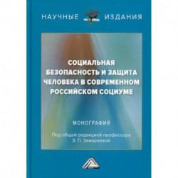 Социальная безопасность и защита человека в современном российском социуме: Монография