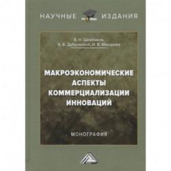 Макроэкономические аспекты коммерциализации инноваций: Монография