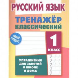 Русский язык 1класс. Тренажер классический