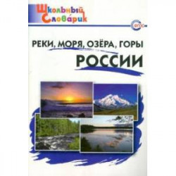 Реки, моря, озёра, горы России. Начальная школа