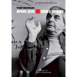 Таганка: Личное дело одного театра + DVD
