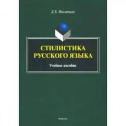 Стилистика русского языка. Учебное пособие